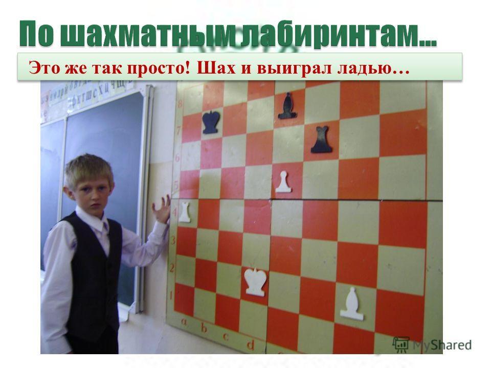 Это же так просто! Шах и выиграл ладью… Это же так просто! Шах и выиграл ладью…