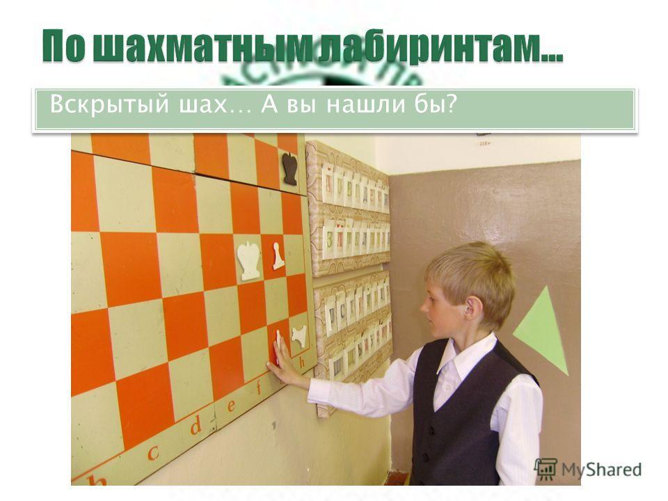 Вскрытый шах… А вы нашли бы? Вскрытый шах… А вы нашли бы?