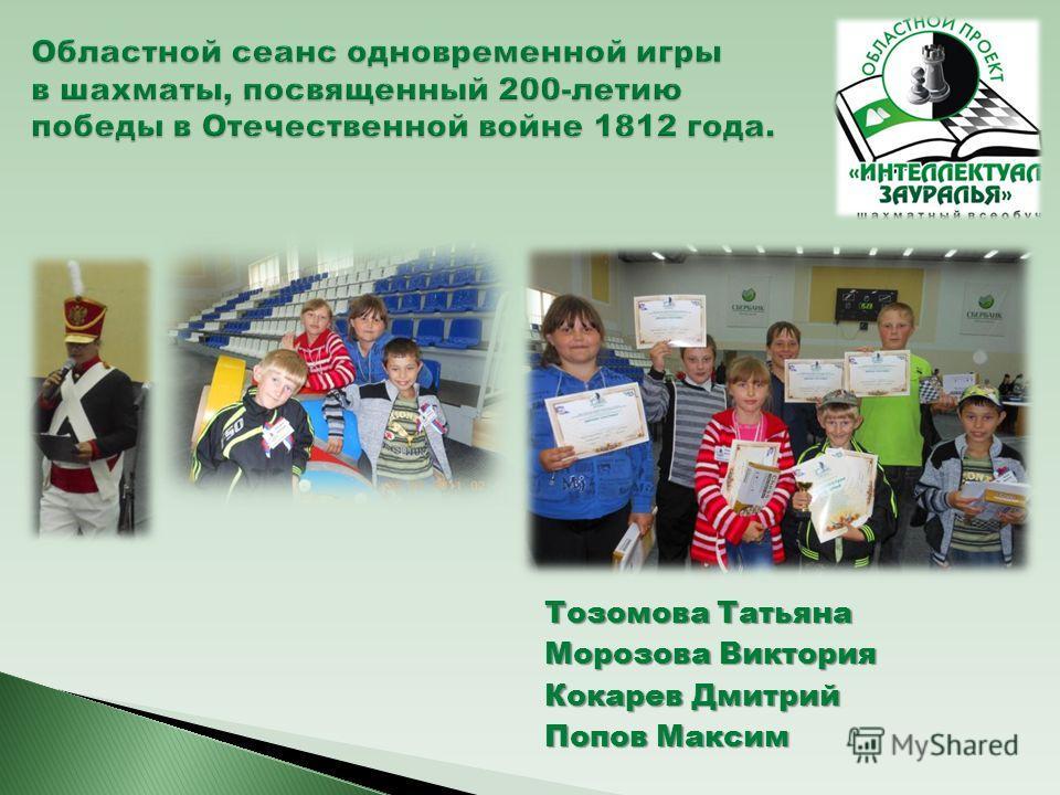 Тозомова Татьяна Морозова Виктория Кокарев Дмитрий Попов Максим