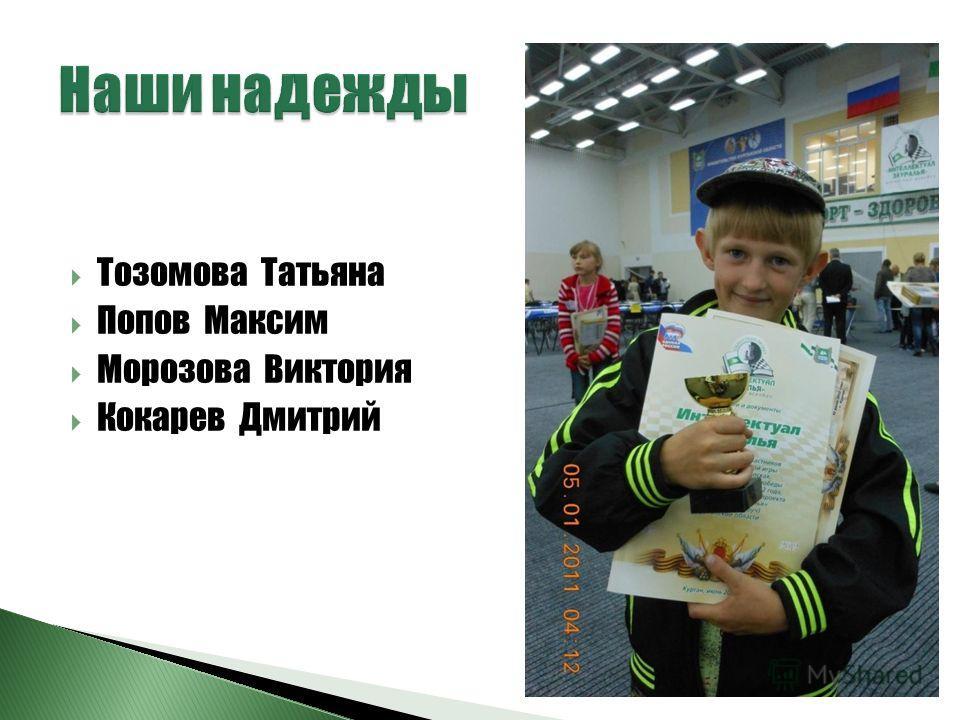 Тозомова Татьяна Попов Максим Морозова Виктория Кокарев Дмитрий