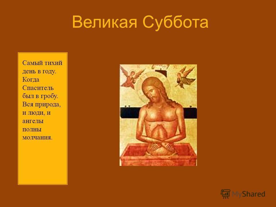 Великая Суббота Самый тихий день в году. Когда Спаситель был в гробу. Вся природа, и люди, и ангелы полны молчания.
