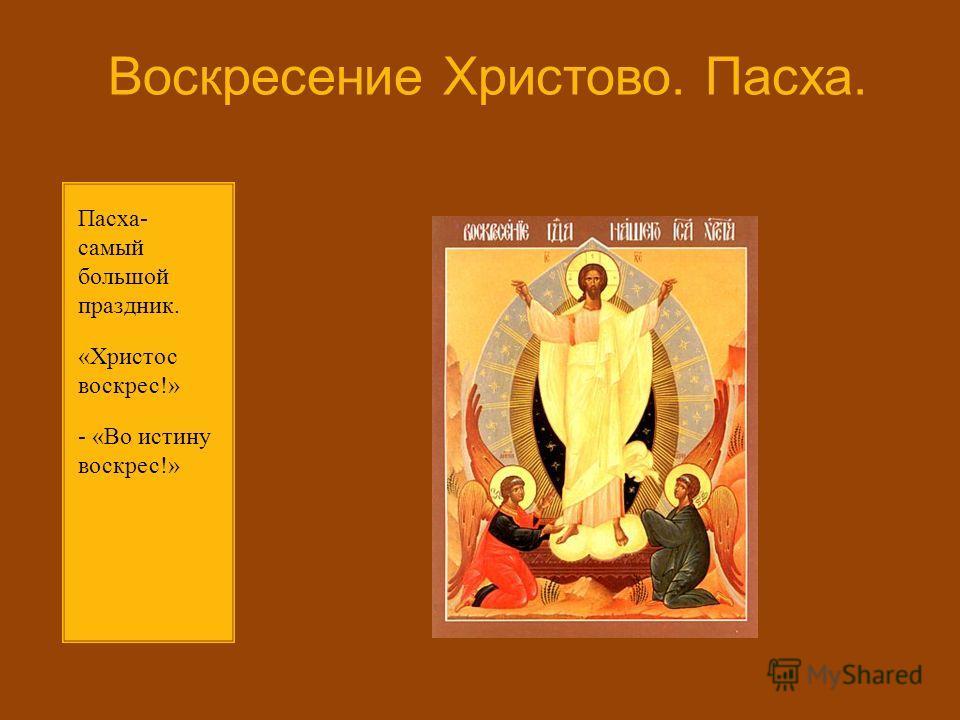 Воскресение Христово. Пасха. Пасха - самый большой праздник. « Христос воскрес !» - « Во истину воскрес !»