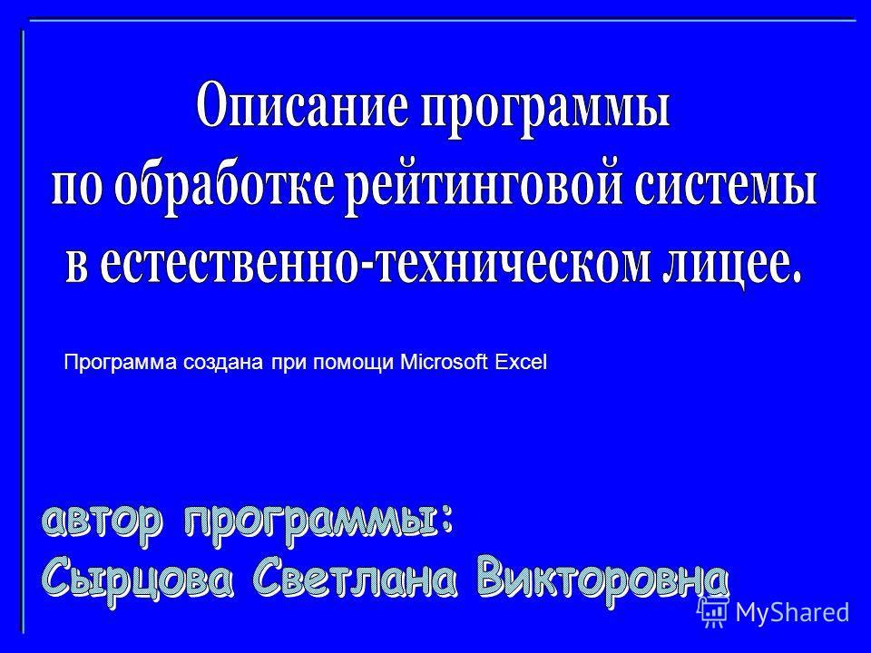 Программа создана при помощи Microsoft Excel