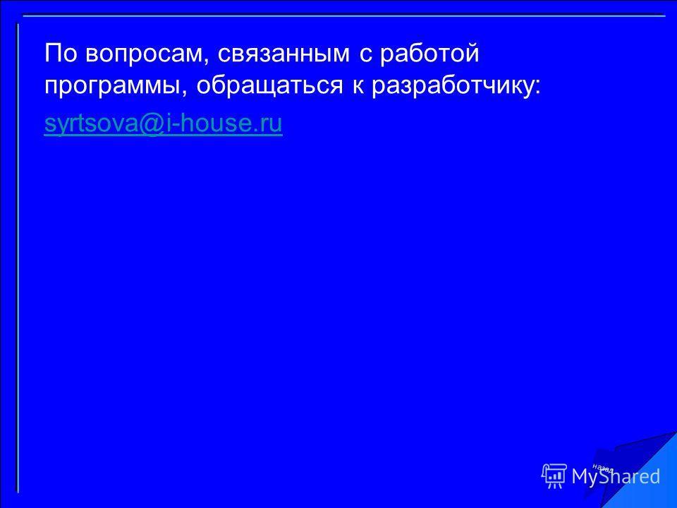 назад По вопросам, связанным с работой программы, обращаться к разработчику: syrtsova@i-house.ru