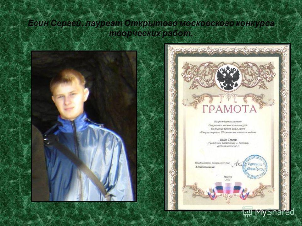 Есин Сергей, лауреат Открытого московского конкурса творческих работ.