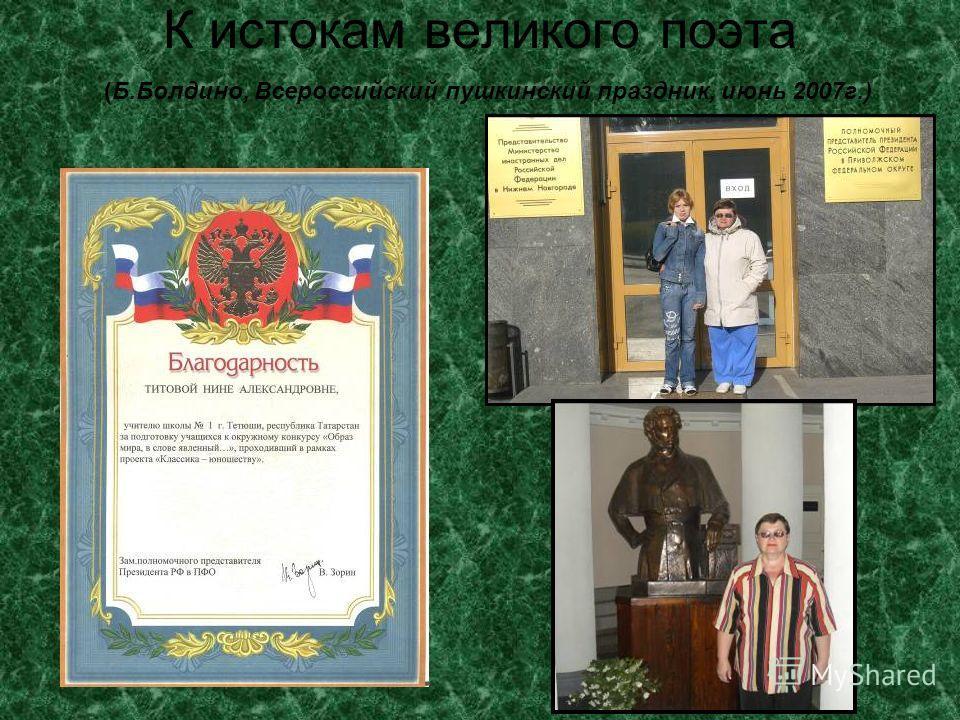 К истокам великого поэта (Б.Болдино, Всероссийский пушкинский праздник, июнь 2007г.)