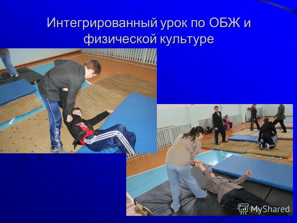 Интегрированный урок по ОБЖ и физической культуре
