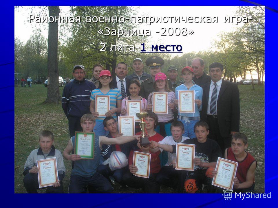 Районная военно-патриотическая игра- «Зарница -2008» 2 лига-1 место