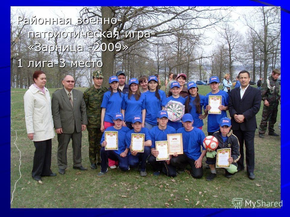 Районная военно- патриотическая игра- «Зарница -2009» 1 лига-3 место Районная военно- патриотическая игра- «Зарница -2009» 1 лига-3 место