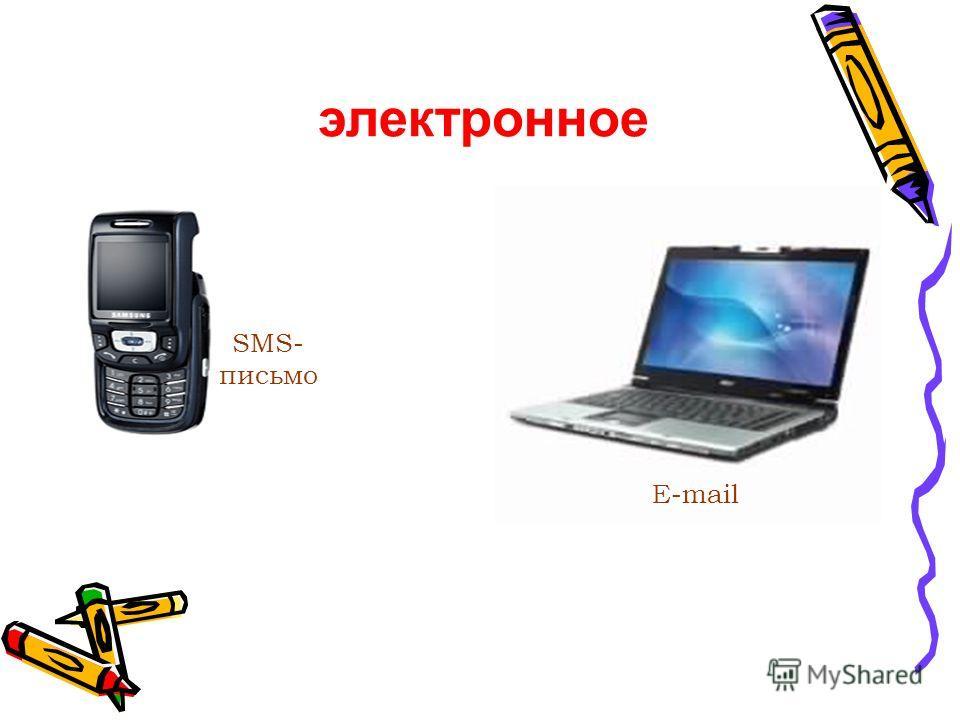 электронное SMS- письмо E-mail