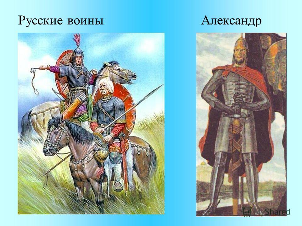 Русские воины Александр
