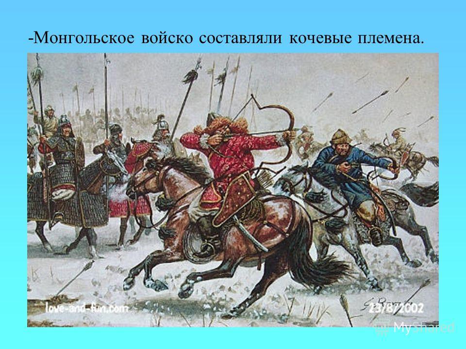 -Монгольское войско составляли кочевые племена.