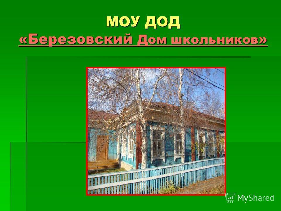 МОУ ДОД «Березовский Дом школьников »