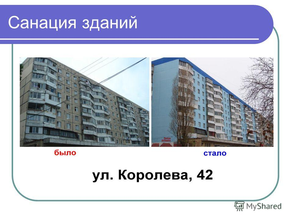 Санация зданий