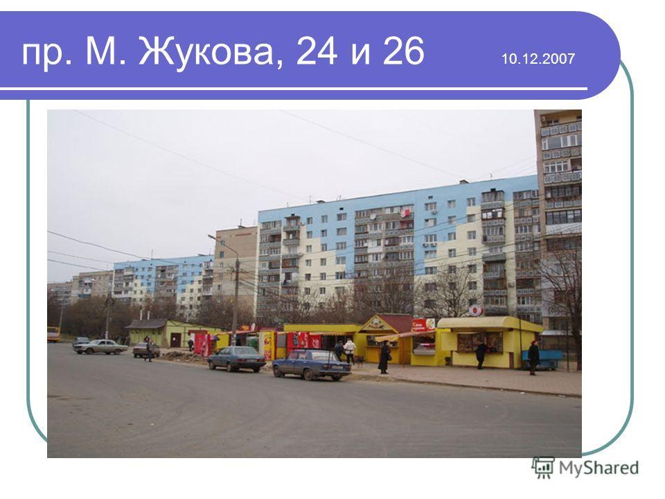 пр. М. Жукова, 24 и 26 10.12.2007