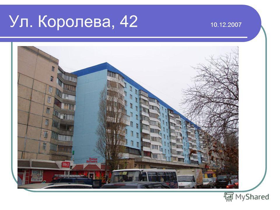 Ул. Королева, 42 10.12.2007