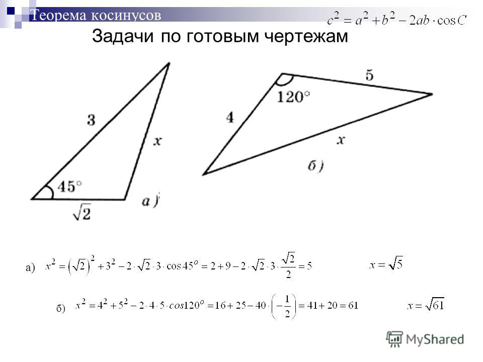 Задачи по готовым чертежам Теорема косинусов б) ; а)