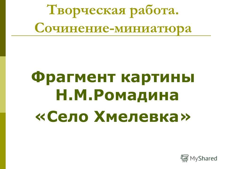 Творческая работа. Сочинение-миниатюра Фрагмент картины Н.М.Ромадина «Село Хмелевка»