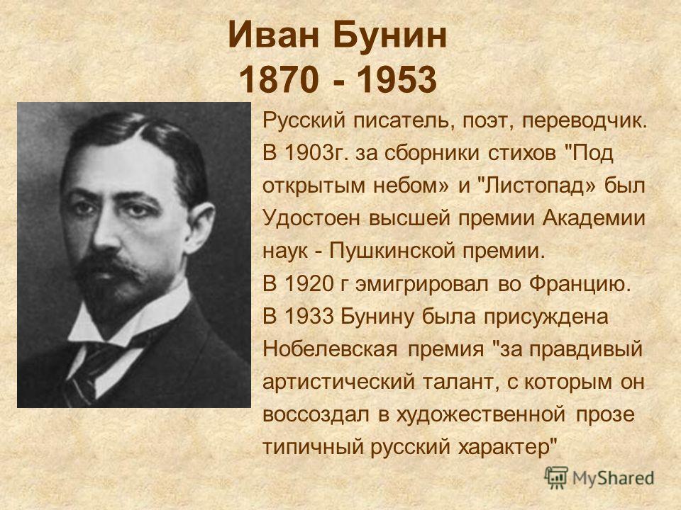 Иван Бунин 1870 - 1953 Русский писатель, поэт, переводчик. В 1903г. за сборники стихов