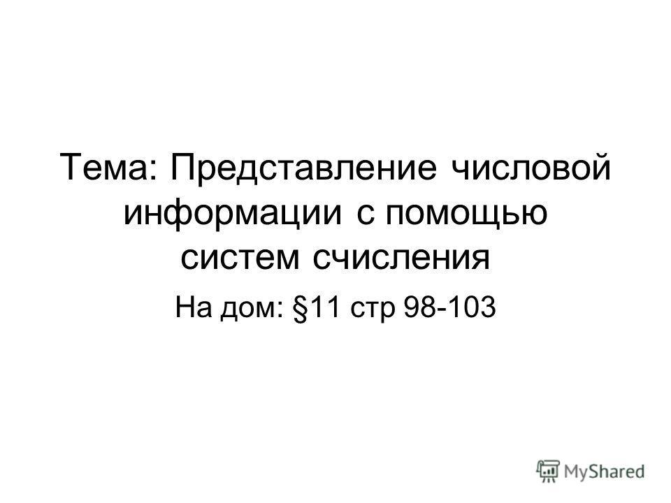 Тема: Представление числовой информации с помощью систем счисления На дом: §11 стр 98-103