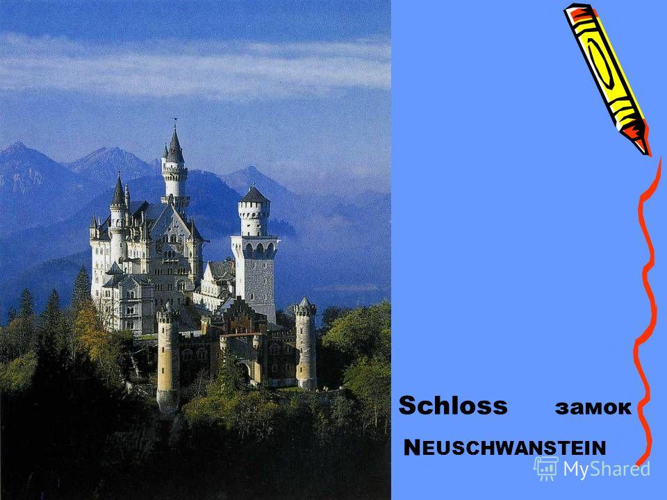 Schloss замок N EUSCHWANSTEIN