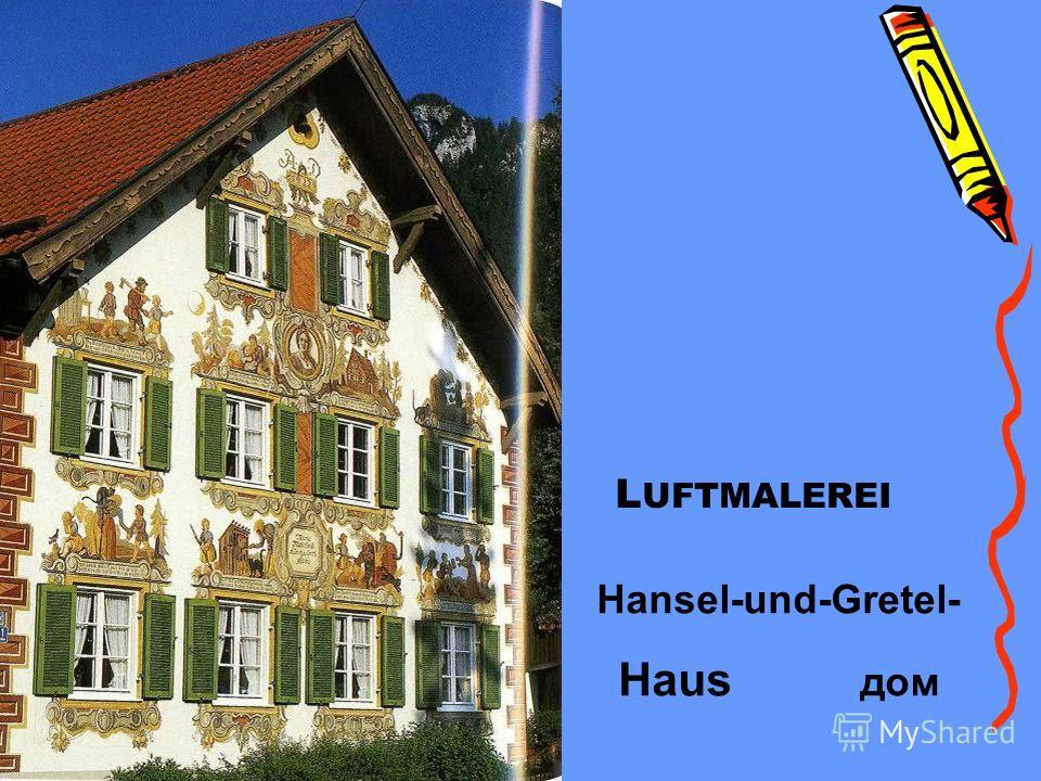 L UFTMALEREI Hansel-und-Gretel- Haus дом