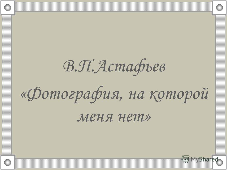 В.П.Астафьев «Фотография, на которой меня нет»