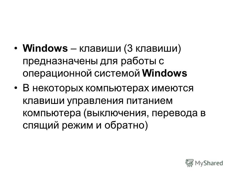 Windows – клавиши (3 клавиши) предназначены для работы с операционной системой Windows В некоторых компьютерах имеются клавиши управления питанием компьютера (выключения, перевода в спящий режим и обратно)
