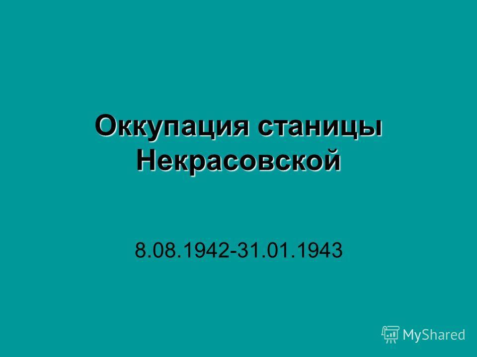 Оккупация станицы Некрасовской 8.08.1942-31.01.1943