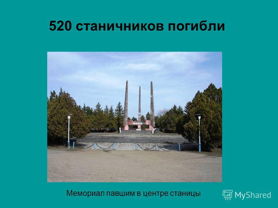520 станичников погибли Мемориал павшим в центре станицы