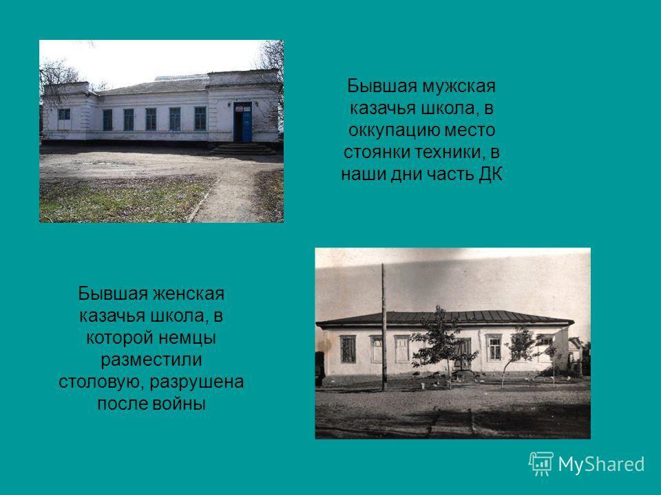 Бывшая женская казачья школа, в которой немцы разместили столовую, разрушена после войны Бывшая мужская казачья школа, в оккупацию место стоянки техники, в наши дни часть ДК