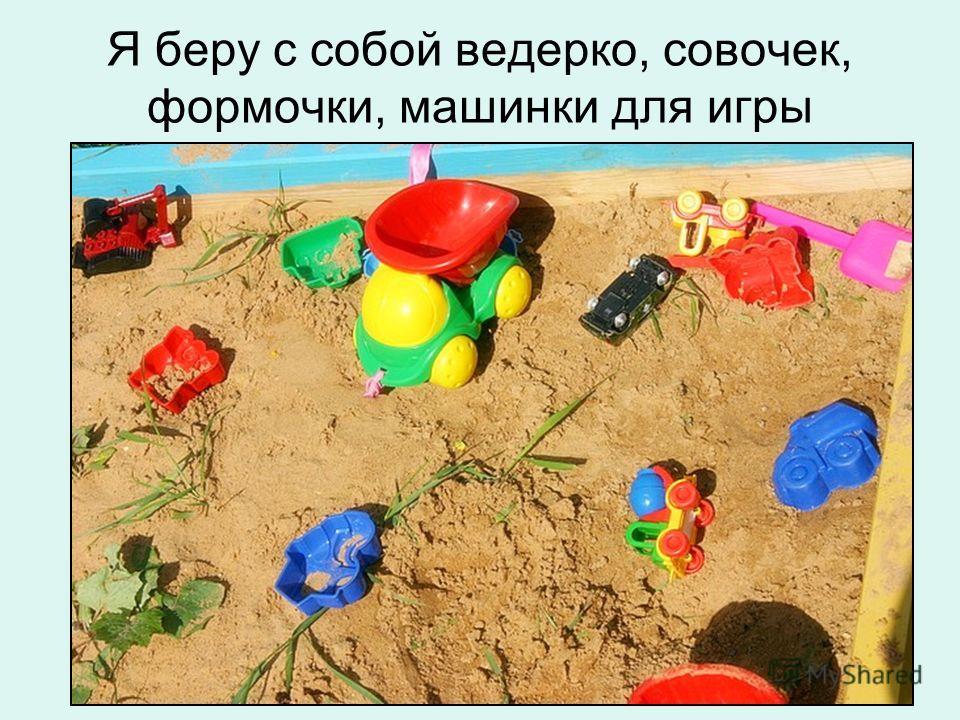 Я люблю играть в песочнице