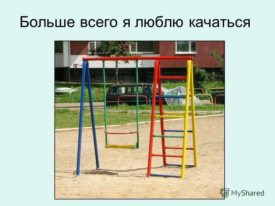 Это моя детская площадка