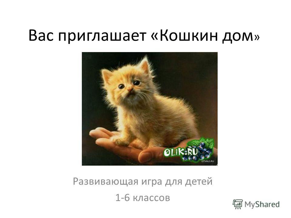 Вас приглашает «Кошкин дом » Развивающая игра для детей 1-6 классов
