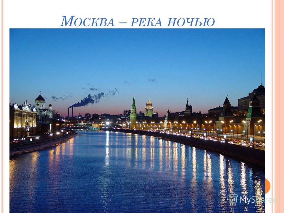 М ОСКВА – РЕКА НОЧЬЮ