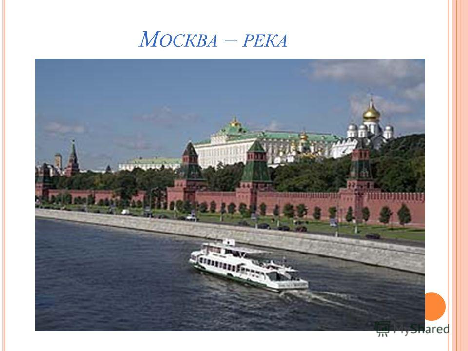 М ОСКВА – РЕКА