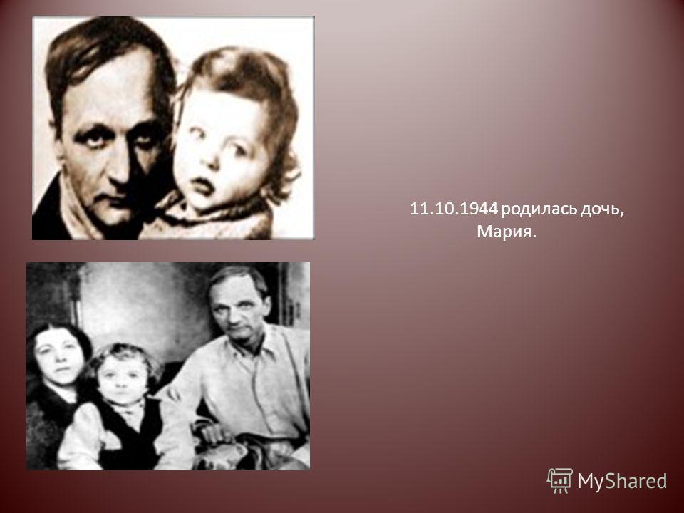 11.10.1944 родилась дочь, Мария.