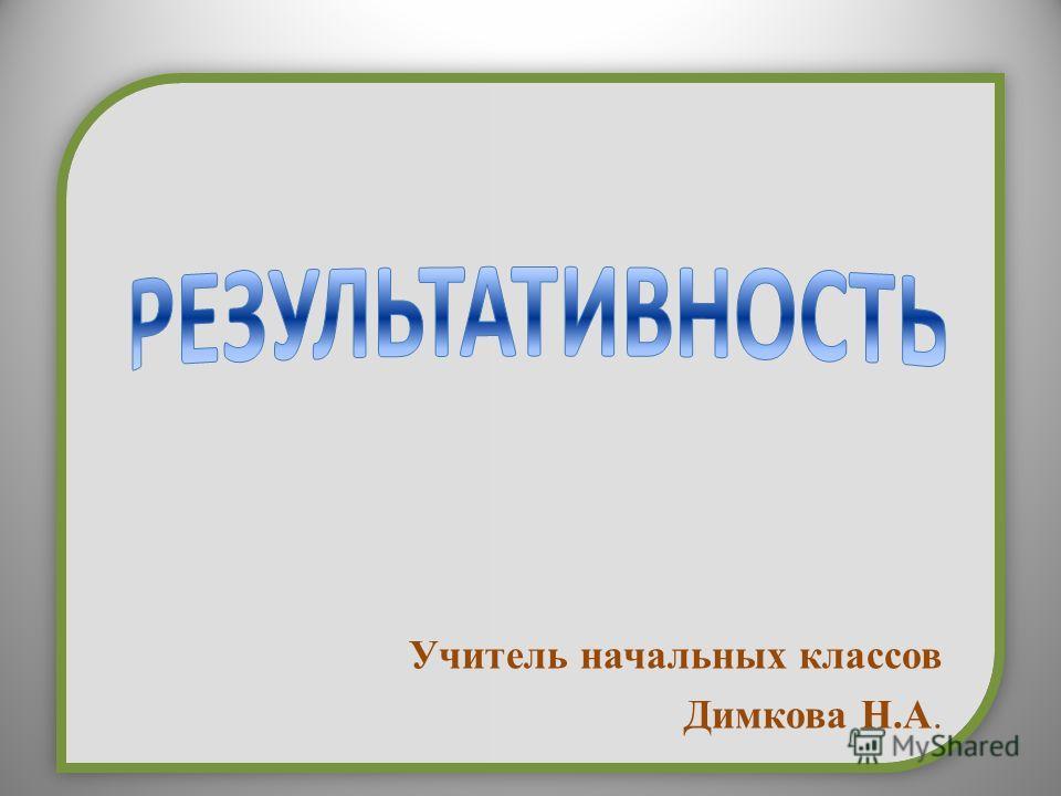 Учитель начальных классов Димкова Н.А.