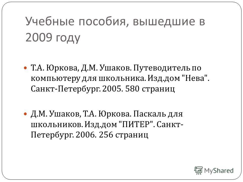 Учебные пособия, вышедшие в 2009 году Т. А. Юркова, Д. М. Ушаков. Путеводитель по компьютеру для школьника. Изд. дом