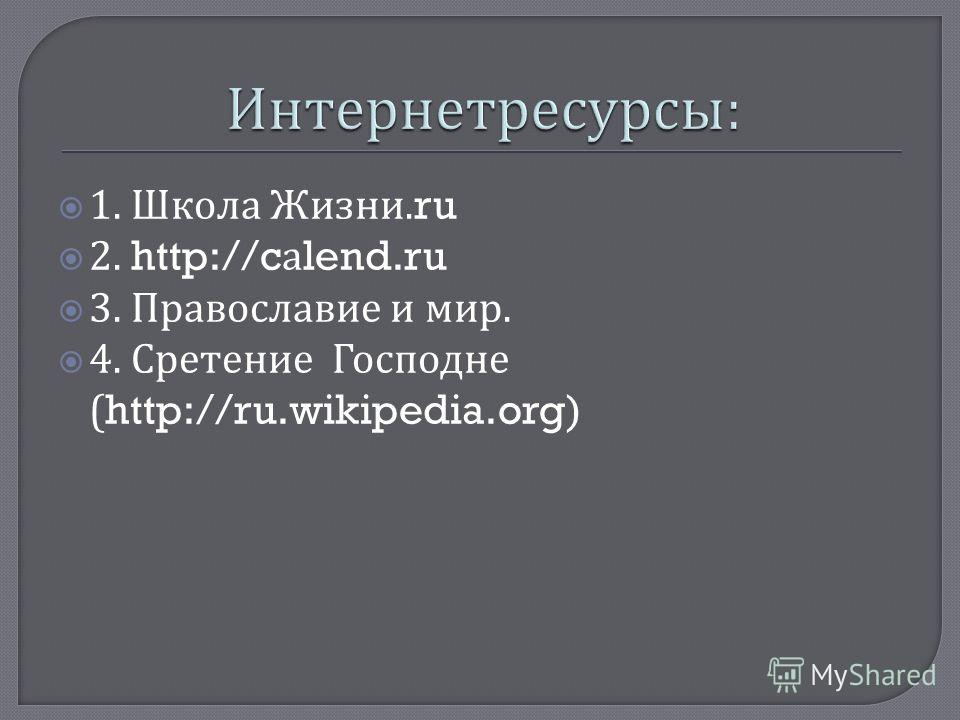 1. Школа Жизни.ru 2. http://c а lend.ru 3. Православие и мир. 4. Сретение Господне (http://ru.wikipedia.org)