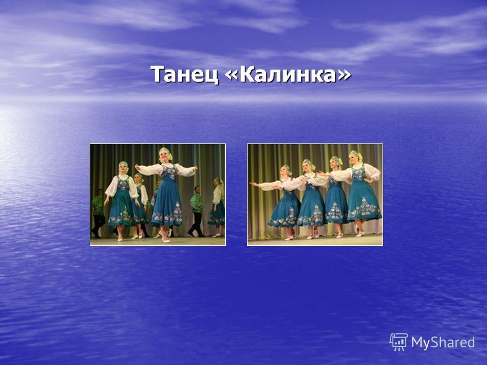 Танец «Калинка» Танец «Калинка»