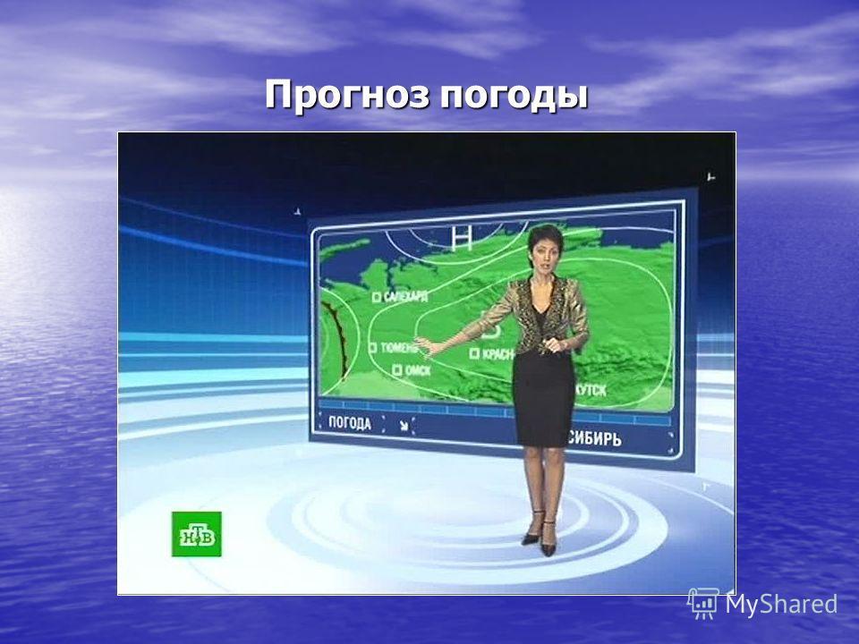 Прогноз погоды Прогноз погоды