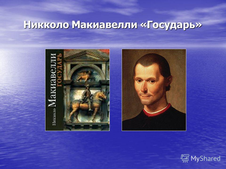 Никколо Макиавелли «Государь» Никколо Макиавелли «Государь»