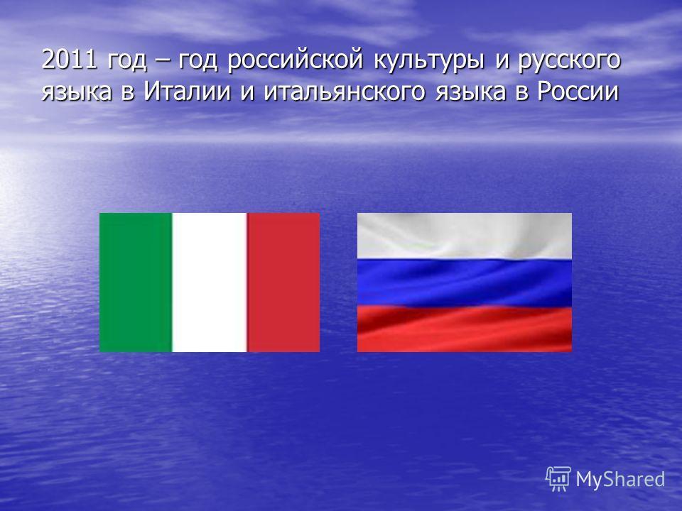 2011 год – год российской культуры и русского языка в Италии и итальянского языка в России