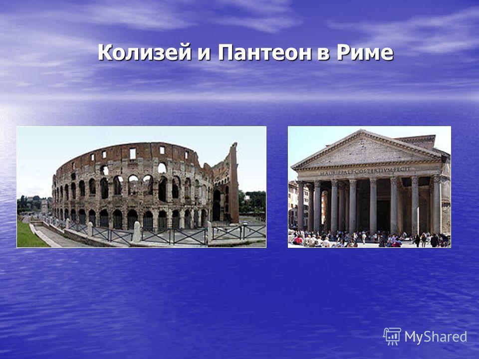 Колизей и Пантеон в Риме Колизей и Пантеон в Риме