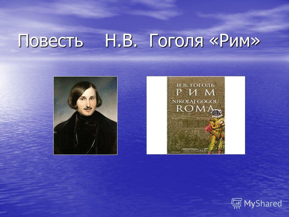 Повесть Н.В. Гоголя «Рим»