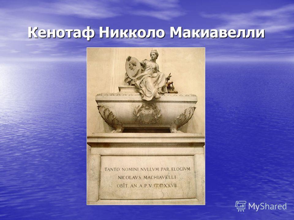 Кенотаф Никколо Макиавелли