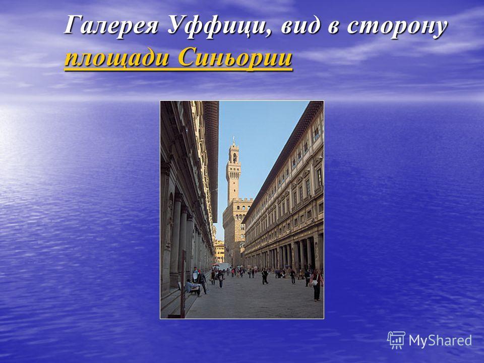 Галерея Уффици, вид в сторону площади Синьории площади Синьории площади Синьории