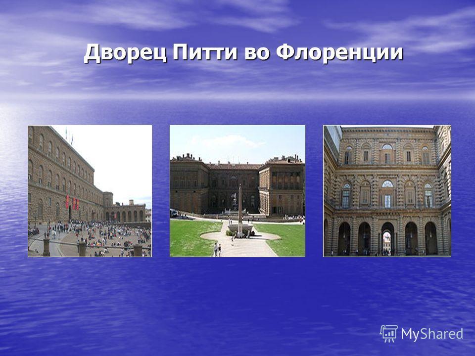 Дворец Питти во Флоренции Дворец Питти во Флоренции