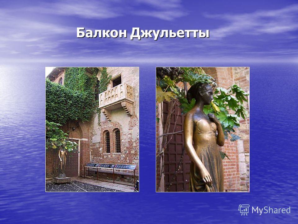 Балкон Джульетты Балкон Джульетты